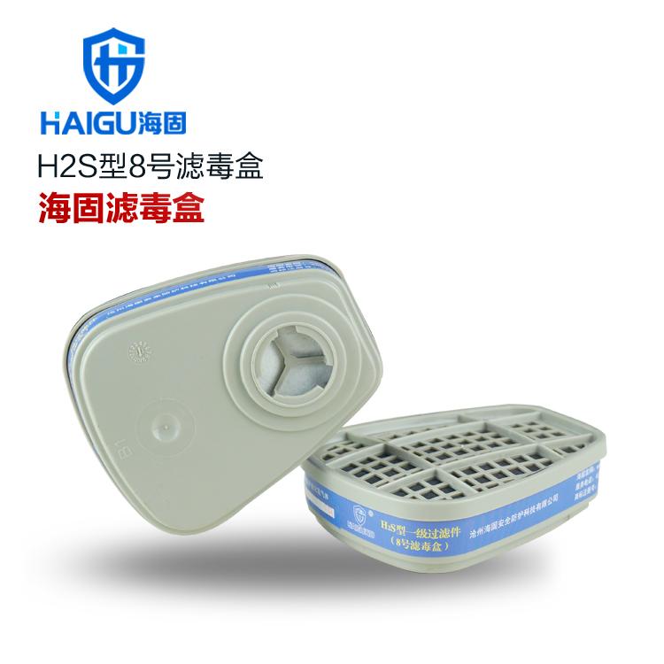 海固H2S型8号滤毒盒