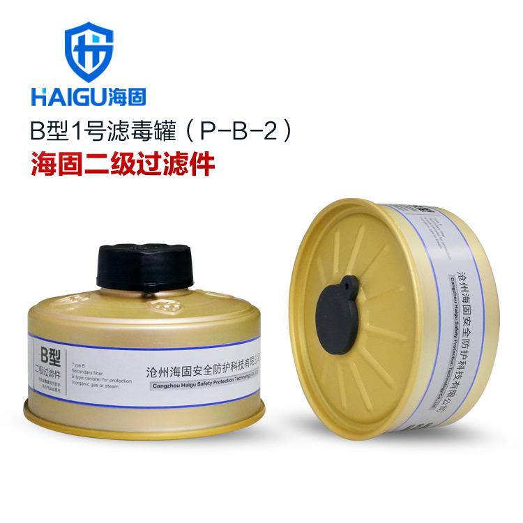 B型1号综合滤毒罐 防毒口罩滤毒件