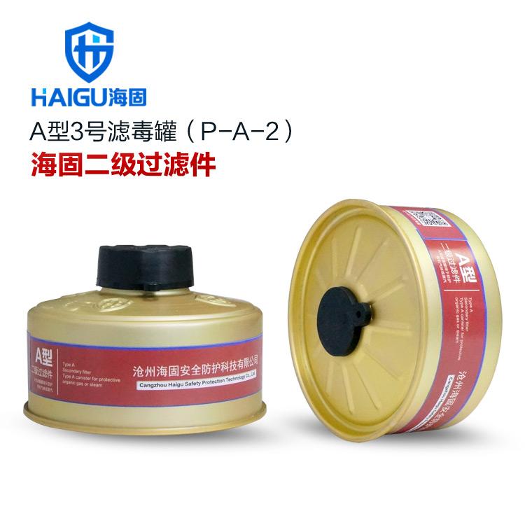A型3号滤毒罐 有机气体滤毒罐 防毒口罩滤毒件
