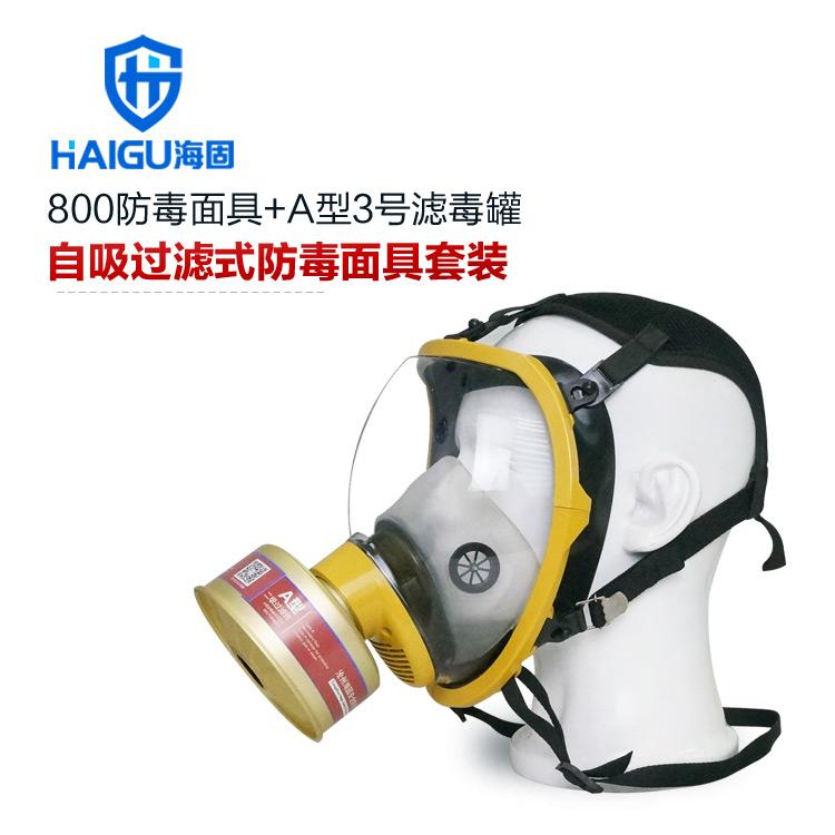 海固800球型大视野防毒口罩+A型3号滤毒罐-有机综