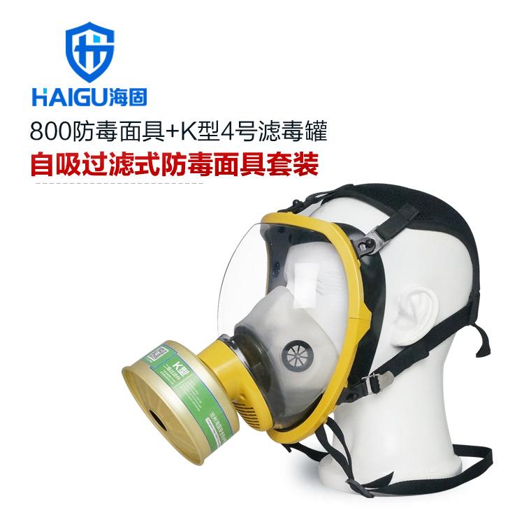 海固800球型大视野防毒口罩+K型4号滤毒罐-氨气防