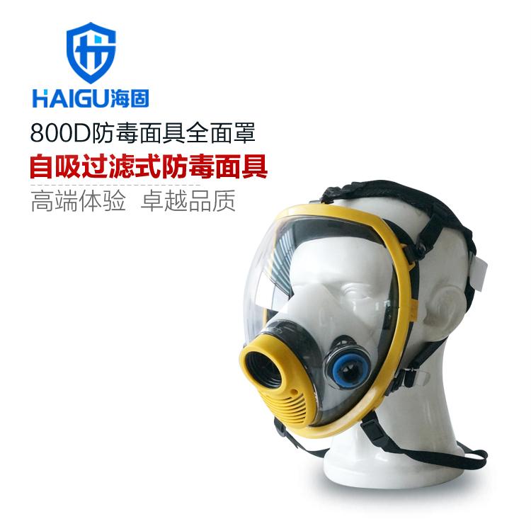 HG-800D球形多功能大视野全面罩