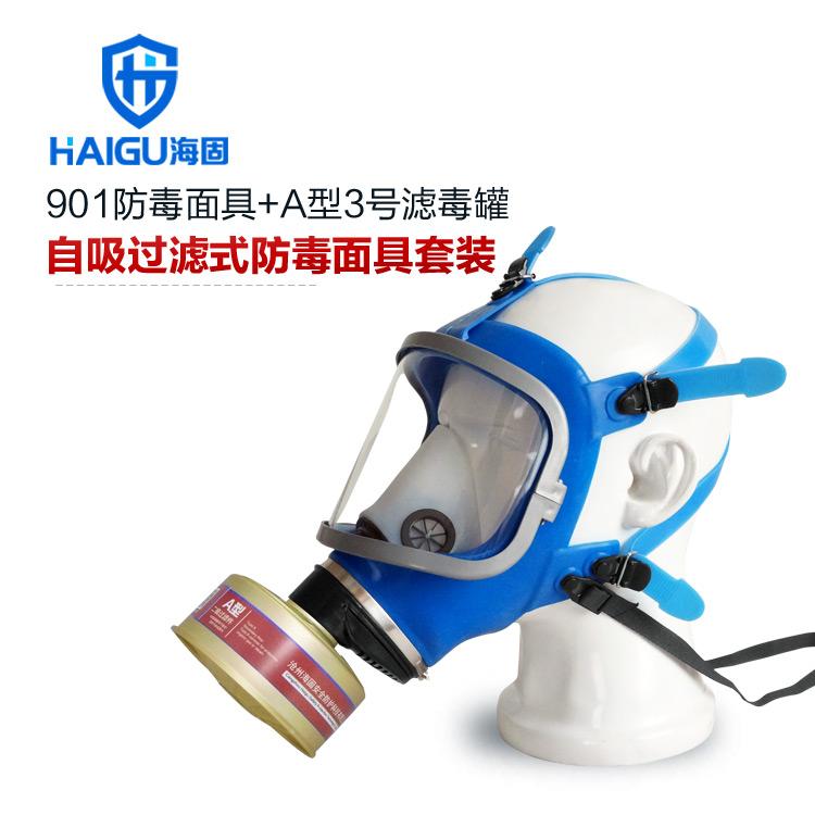 综合有机气体防毒面具-海固901防毒面具大视窗全
