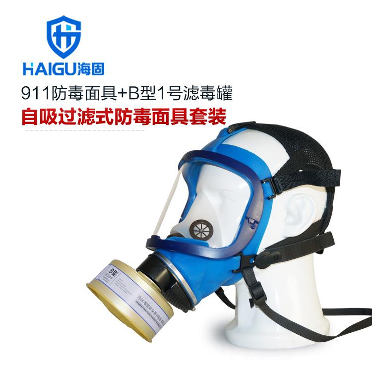 综合防护无机气体-海固911防毒口罩大视窗纯硅胶