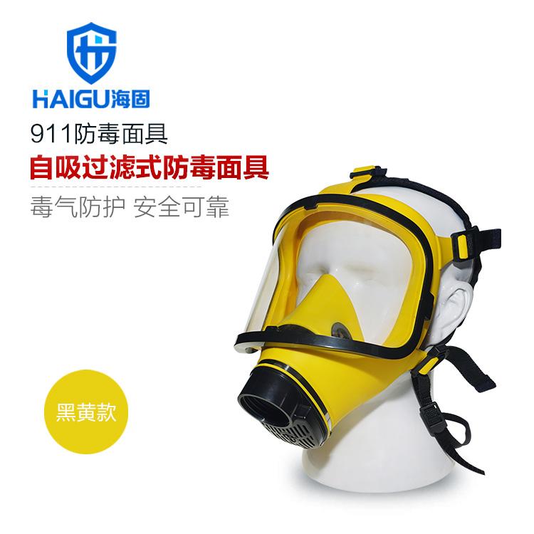 综合有机气体防毒口罩-海固911防毒口罩大视窗全