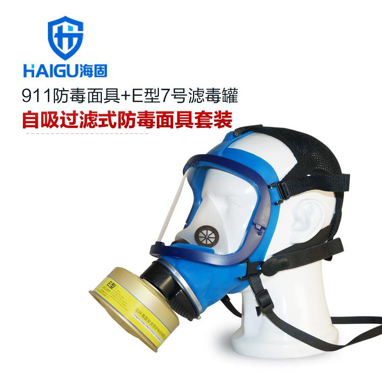 酸性气体防毒口罩-海固911防毒口罩大视窗全面罩