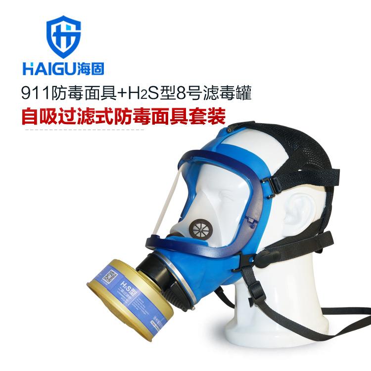 硫化氢防毒口罩-海固911防毒口罩大视窗全面罩