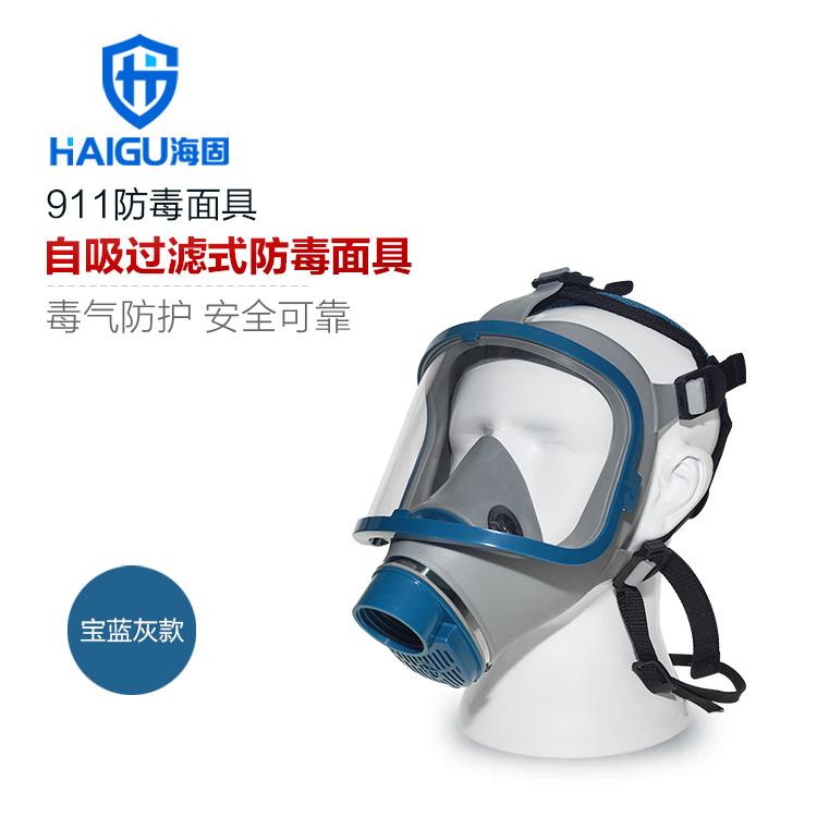 海固HG911防毒口罩大视窗纯硅胶全面罩