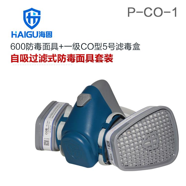 一氧化碳气体防毒面具套装-海固600半面罩+CO型