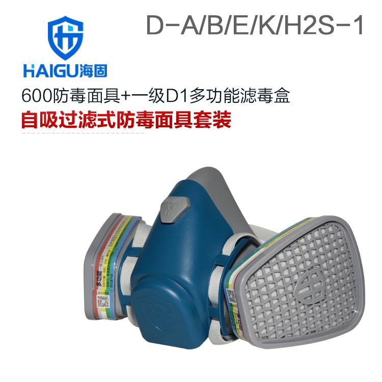 海固600半面罩+一级多气体防护滤毒盒 防毒面具套