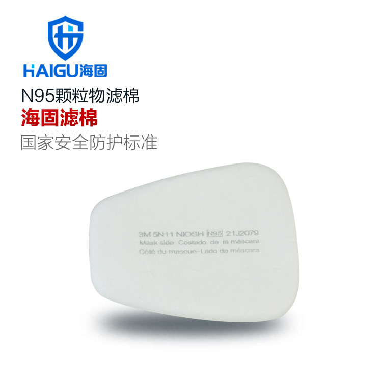 海固N95滤棉