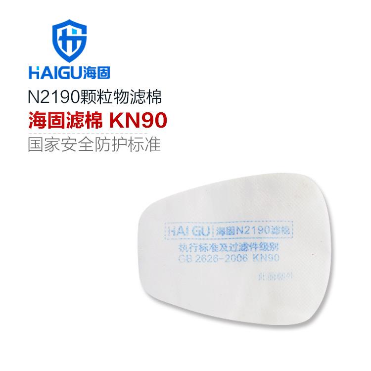 海固2系列KN滤棉 KN100/KN95/KN90非油性颗粒物滤棉